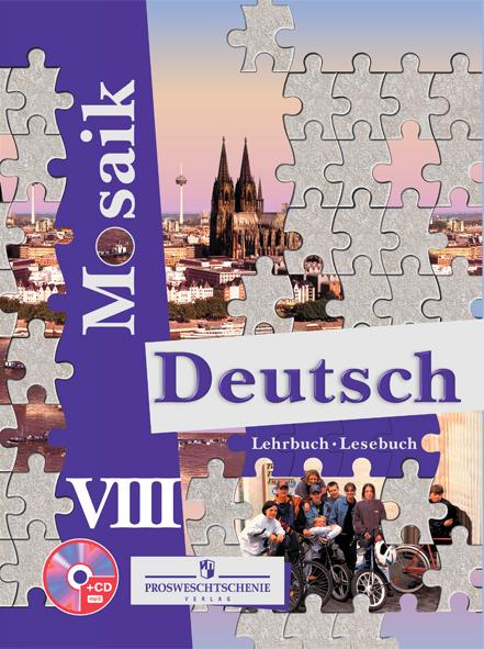 Гдз Мозаика 8 Класс Учебник